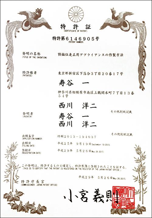 特許番号 第6146905号 発明の名称 顎偏位是正用アプライアンスの作製方法 登録日 平成29年5月26日 発明者 寿谷一、西川洋二